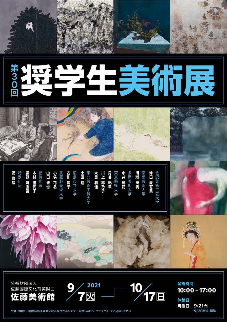 「第30回奨学生美術展」佐藤美術館