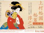 「近代が誇る女流画家とそれに連なる美の系譜 上村松園・松篁・淳之 三代展」東京富士美術館