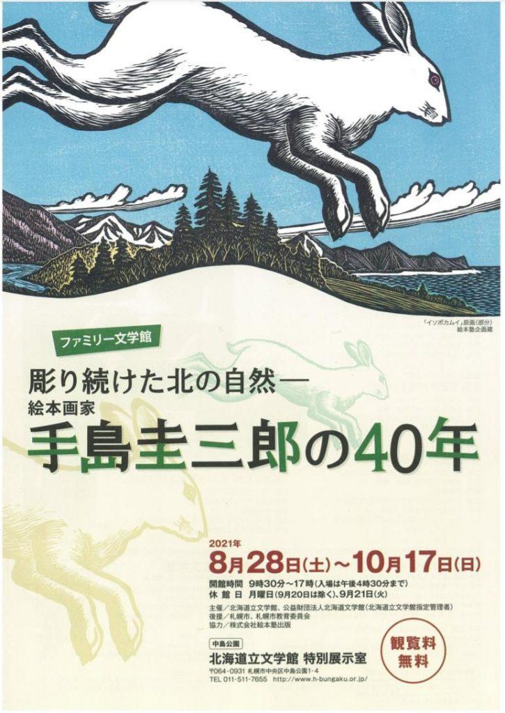 ファミリー文学館「彫り続けた北の自然-絵本画家・手島圭三郎の40年」北海道立文学館