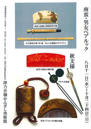 「秋文様の髪飾り」調布市武者小路実篤記念館