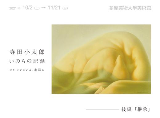 「寺田小太郎 いのちの記録 ーコレクションよ、永遠にー後編【継承】」多摩美術大学美術館