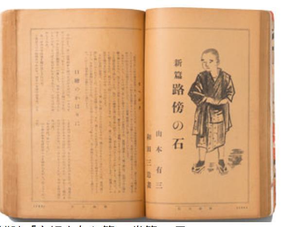 雑誌「主婦之友」第22巻第11号 (昭和13年11月)