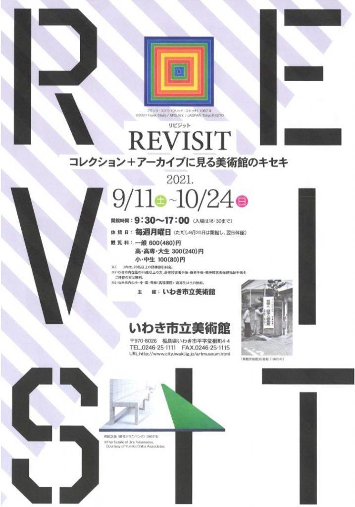 「REVISIT(リビジット)―コレクション+アーカイブに見る美術館のキセキ」いわき市立美術館