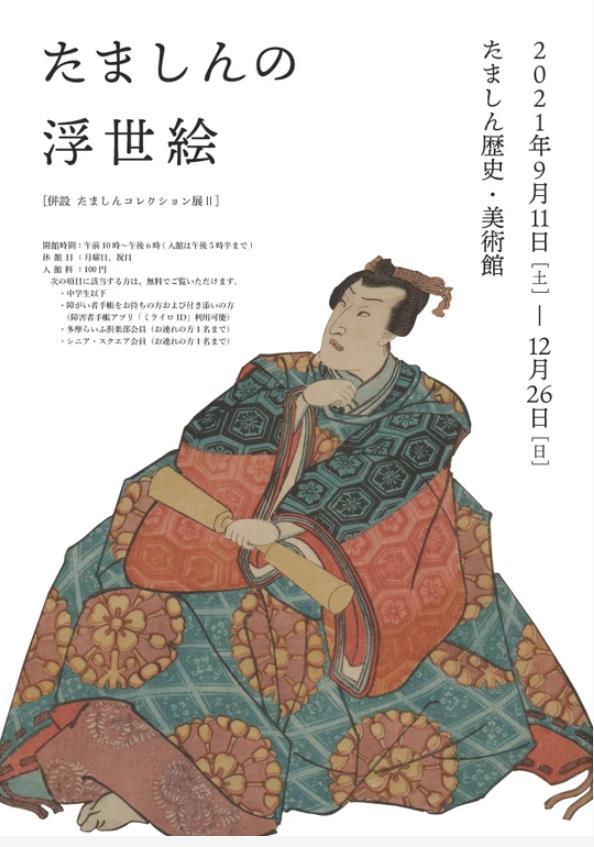 「たましんの浮世絵」たましん歴史・美術館