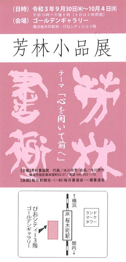 「芳林小品展 テーマ「心を開いて前へ」」ゴールデンギャラリー