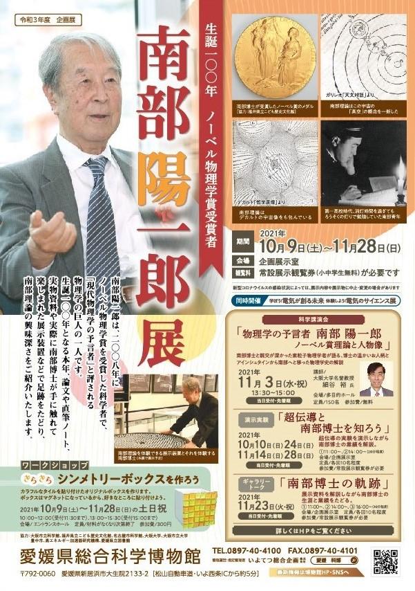 企画展「生誕100年 ノーベル物理学賞受賞者 南部陽一郎」愛媛県総合科学博物館