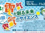 企画展「学ぼう!電気が創る未来、体験しよう!電気のサイエンス」愛媛県総合科学博物館