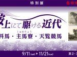秋季特別展「鞍上にて駆ける近代 御料馬・主馬寮・天覧競馬」馬の博物館