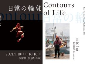 「新・今日の作家展2021 日常の輪郭」横浜市民ギャラリー