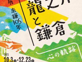 「芥川龍之介と鎌倉-心の軌跡」鎌倉文学館