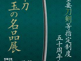 特別重要刀剣等指定制度五十周年記念「ー日本刀 珠玉の名品展ー」刀剣博物