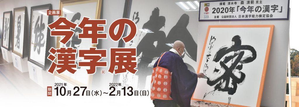 企画展「『今年の漢字®展』心に残るあの年を、大書と新聞記事で振り返る」漢検 漢字博物館・図書館