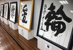 見どころ① 過去に揮毫された大書 「今年の漢字」開始当初の1995年から2020年までの大書現物をすべて展示します。 (画像は過去の企画展の様子)