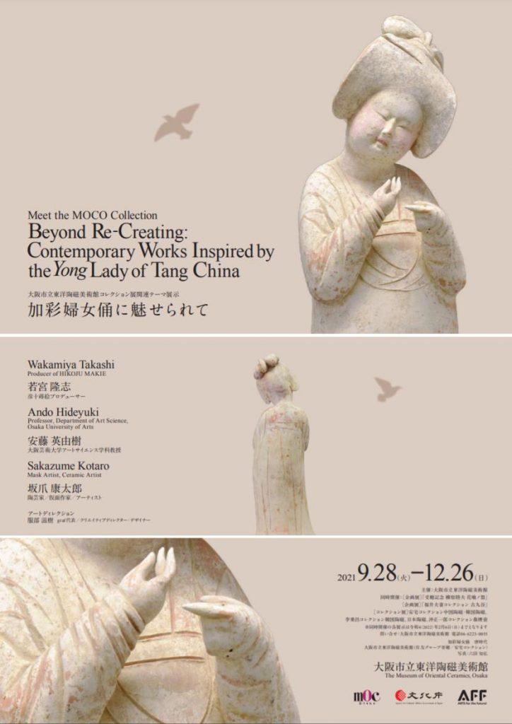 コレクション展関連テーマ展示 「加彩婦女俑に魅せられて」大阪市立東洋陶磁美術館