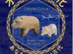 「オホーツク文化―あなたの知らない古代―」横浜ユーラシア文化館