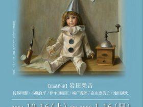 「ダブルポートレイト―描かれた人形」横浜本牧絵画館