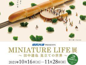 「MINIATURE LIFE展 ~田中達也 見立ての世界~」New'sホール東奥日報社