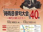 「安藤郁子展 – 応答の 言葉を 置く-」江東区芭蕉記念館
