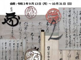 企画展「北九州の古文書Ⅰ-近世武家文書-」北九州市立自然史・歴史博物館-いのちのたび博物館