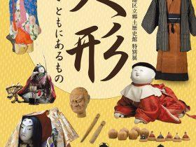 特別展「人形 -人とともにあるもの-」港区立郷土歴史館