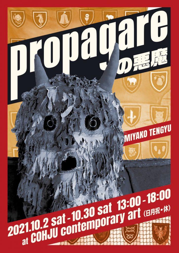 天牛美矢子個展「Propagareの悪魔」COHJU contemporary art