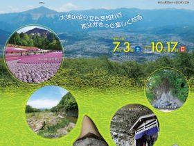 企画展「ジオパーク秩父へ出かけよう!」埼玉県立自然の博物館