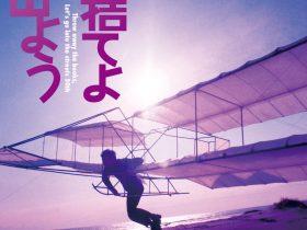 映画公開50周年記念「書を捨てよ町へ出よう」三沢市寺山修司記念館
