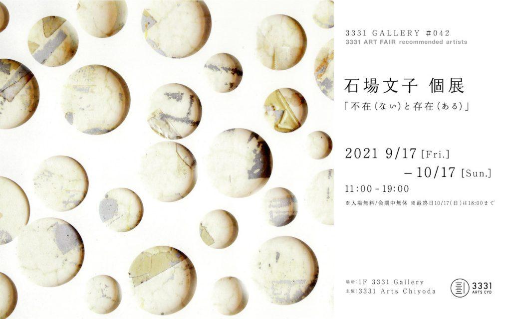 石場文子個展「不在(ない)と存在(ある)」3331 Arts Chiyoda