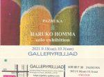 本間晴子「PAZRUKA」【ニュイ・ブランシュKYOTO2021】GALLERY GALLERY