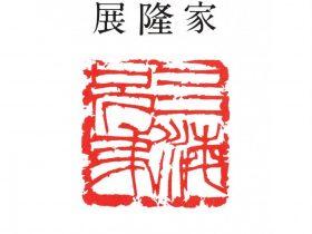「篆刻家河野隆遺作展」成田山書道美術館