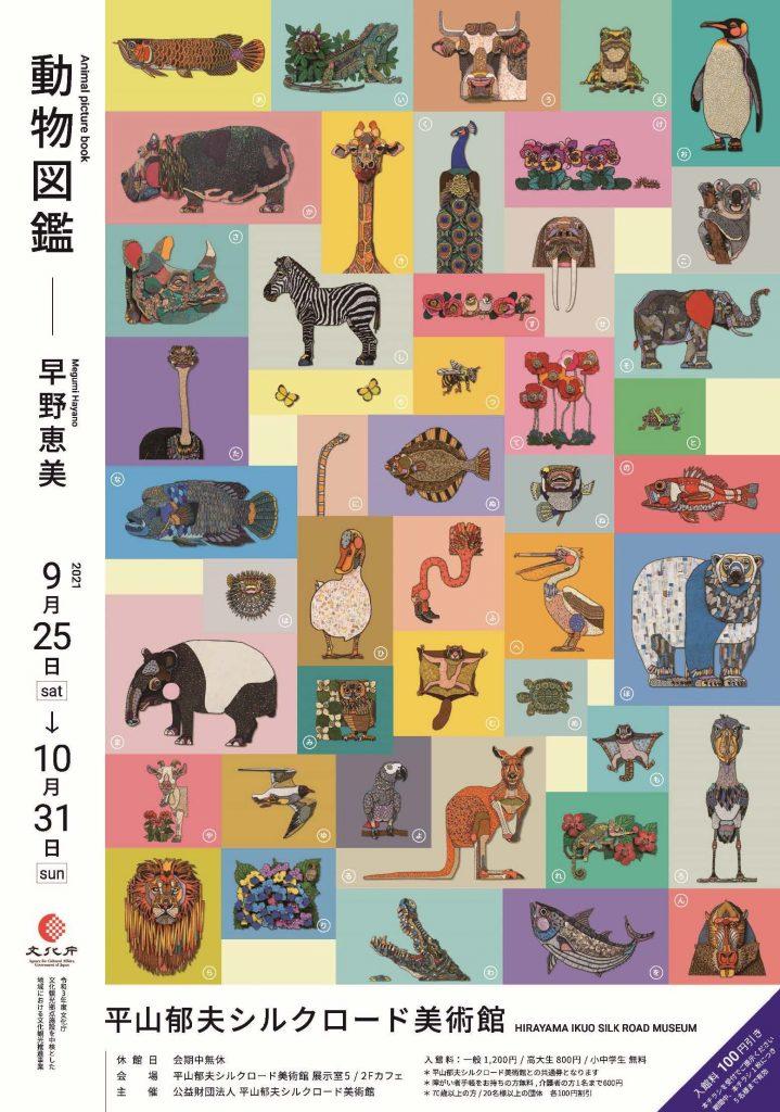 企画展「早野恵美-動物図鑑」平山郁夫シルクロード美術館