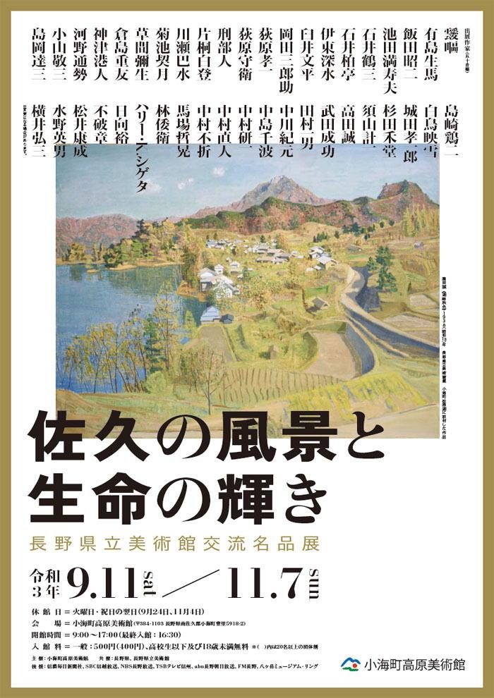 「佐久の風景と生命の輝き 長野県立美術館交流名品展」小海町高原美術館