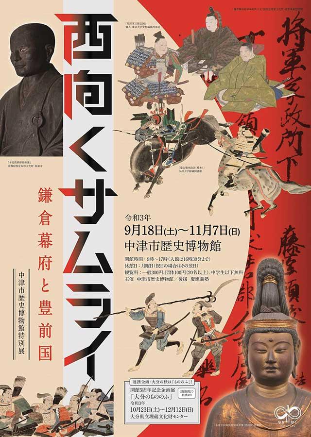 特別展 「西向くサムライー鎌倉幕府と豊前国」中津市歴史博物館