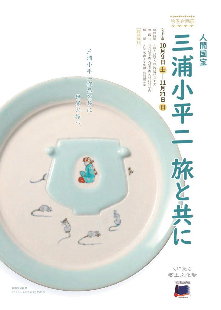 「人間国宝 三浦小平二 旅と共に」くにたち郷土文化館
