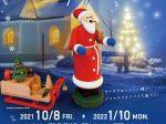 「2021 秋冬展 サンタと巡るクリスマス」エルツおもちゃ博物館