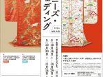 「寿(ことほ)ぎのきもの ジャパニーズ・ウェディング―日本の婚礼衣裳―」そごう美術館