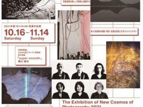 「写真新世紀展 2021」東京都写真美術館