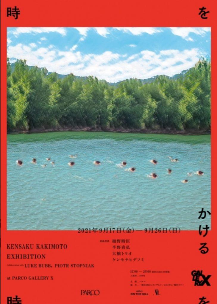 「革命の歌を聞いた写真たちが動き出す柿本ケンサク「時をかける」展」渋谷パルコ ギャラリーX