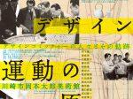 「戦後デザイン運動の原点─ デザインコミッティーの人々とその軌跡」川崎市岡本太郎美術館
