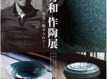 特別展「中村秀和 作陶展 -青瓷に魅せられて-」本間美術館