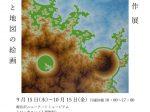 「宮坂了作展 植物文字と地図の絵画」軽井沢ニューアートミュージアム