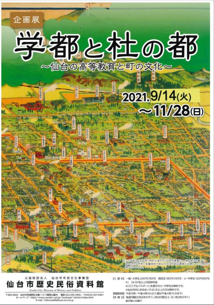 企画展「学都と杜の都~仙台の高等教育と町の文化~」仙台市歴史民俗資料館
