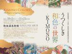 「松坂屋創業410周年・松坂屋美術館開館30周年記念 うつくしき和色の世界 -KIMONO-」 松坂屋美術館