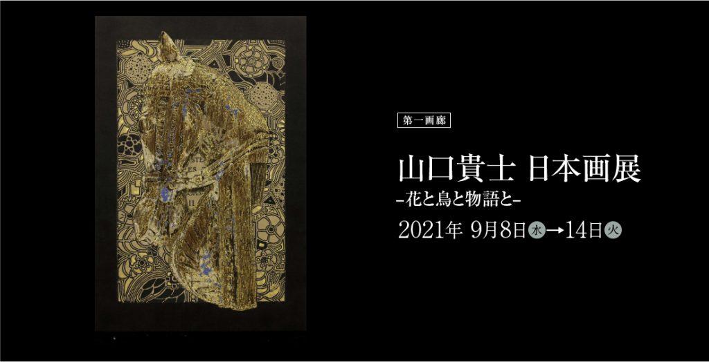 「山口貴士 日本画展 ‒花と鳥と物語と‒」松坂屋名古屋店 美術画廊