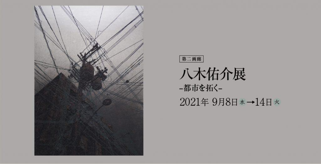 「八木佑介展 ‒都市を拓く‒」松坂屋名古屋店 美術画廊