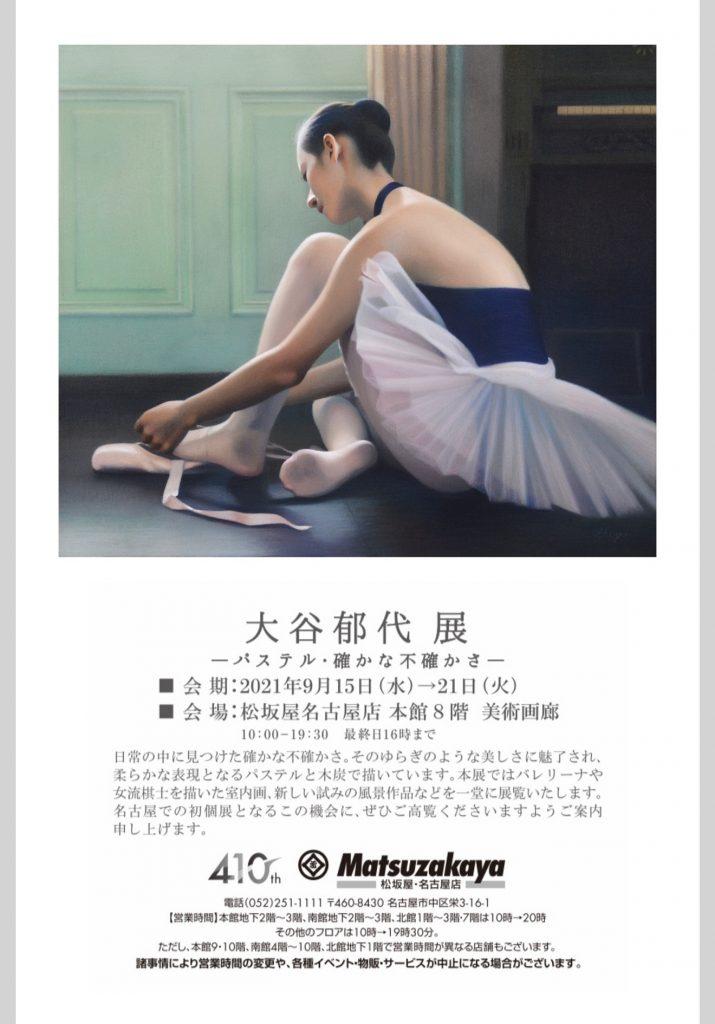 「大谷郁代展 ‒パステル・確かな不確かさ‒」松坂屋名古屋店 美術画廊