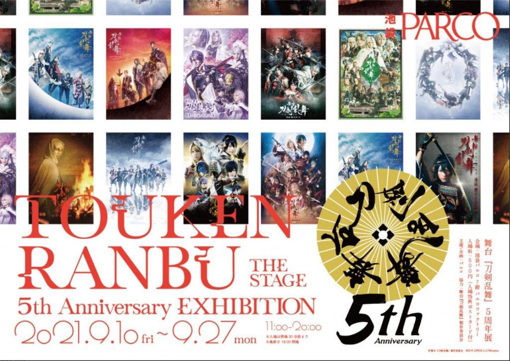 「舞台『刀剣乱舞』5周年展」PARCO FACTORY(池袋PARCO 本館7F)