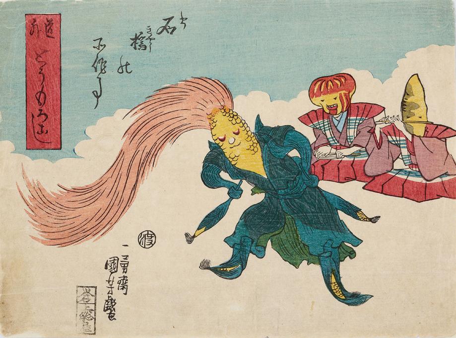 歌川国芳「道外とうもろこし 石橋の所作事」個人蔵(PARTⅠ)