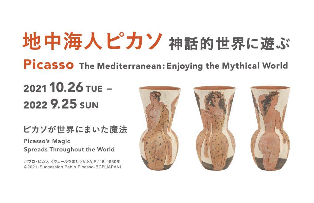 「地中海人ピカソー神話的世界に遊ぶ」ヨックモックミュージアム