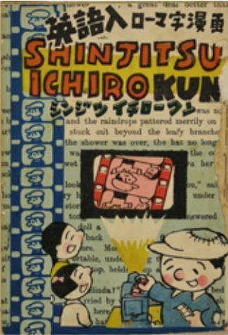 漫画 『シンジツイチロ―クン』 1947年 個人蔵